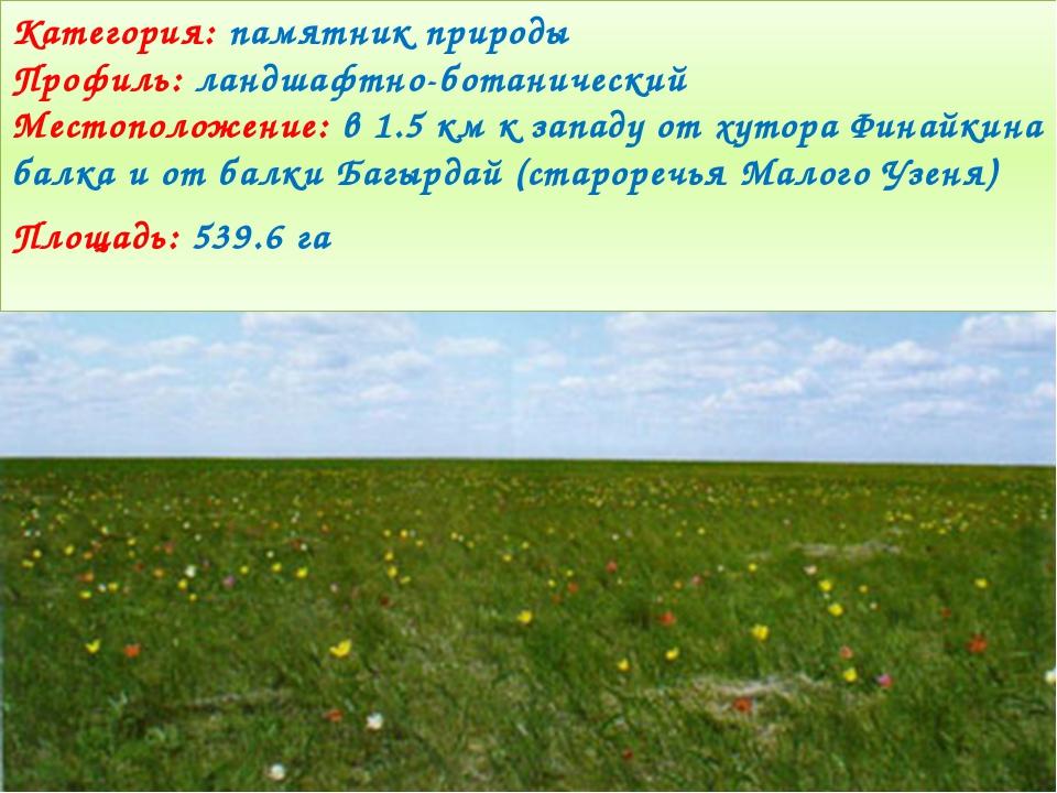 Категория:памятник природы Профиль:ландшафтно-ботанический Местоположени...