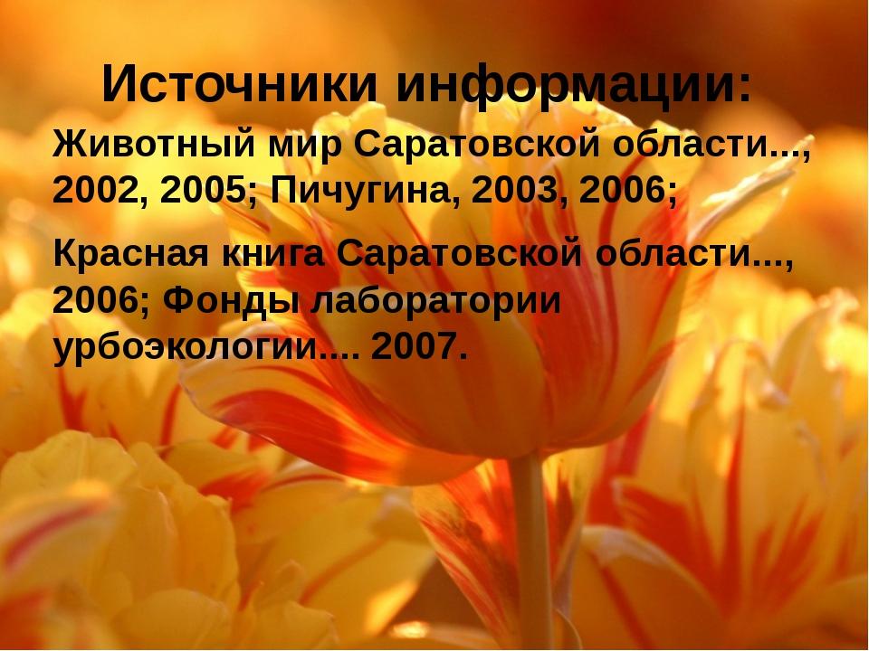 Источники информации: Животный мир Саратовской области..., 2002, 2005; Пичуги...