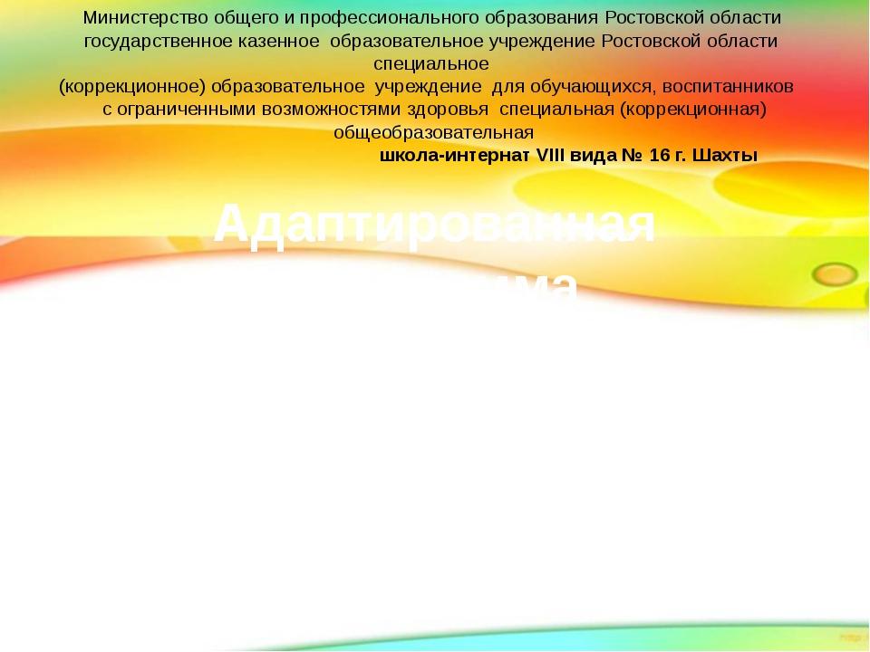 Министерство общего и профессионального образования Ростовской области госуда...