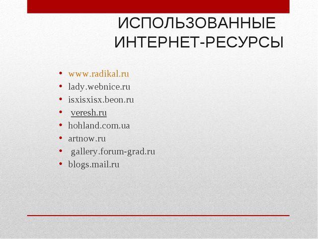 ИСПОЛЬЗОВАННЫЕ ИНТЕРНЕТ-РЕСУРСЫ www.radikal.ru lady.webnice.ru isxisxisx.beon...