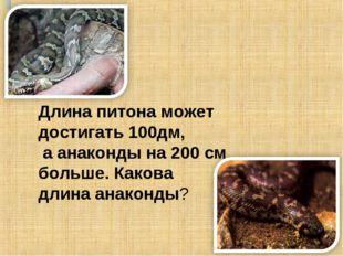 Длина питона может достигать 100дм, а анаконды на 200 см больше. Какова длина