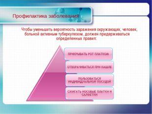 Чтобы уменьшить вероятность заражения окружающих, человек, больной активным