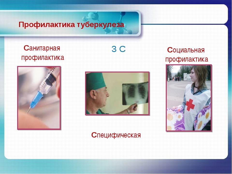 Профилактика туберкулеза 3 С Специфическая Санитарная профилактика Социальная...