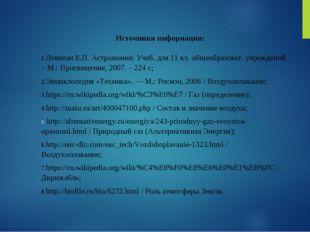 Источники информации:  Левитан Е.П. Астрономия: Учеб. для 11 кл. общеобразо