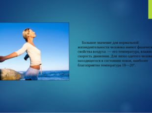 Большое значение для нормальной жизнедеятельности человека имеют физически