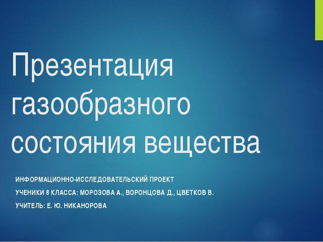 Презентация газообразного состояния вещества ИНФОРМАЦИОННО-ИССЛЕДОВАТЕЛЬСКИЙ...