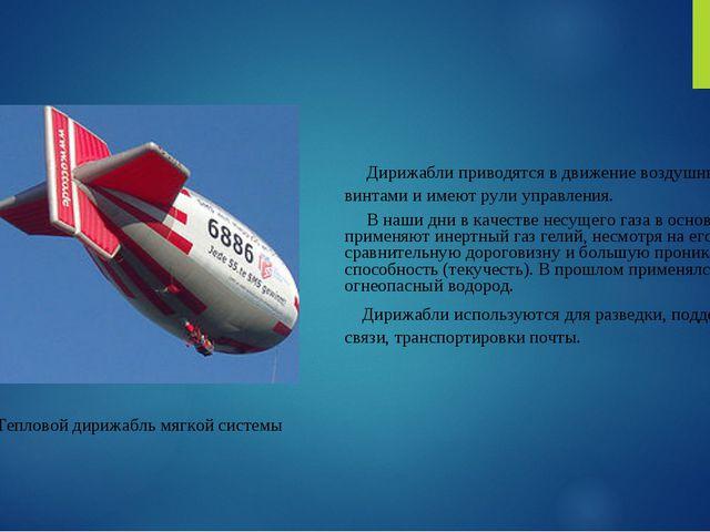 Дирижабли приводятся в движение воздушными винтами и имеют рули управления....
