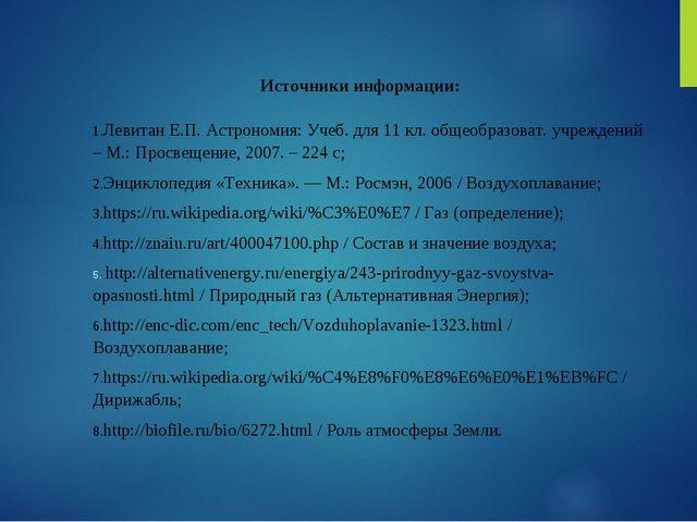 Источники информации:  Левитан Е.П. Астрономия: Учеб. для 11 кл. общеобразо...
