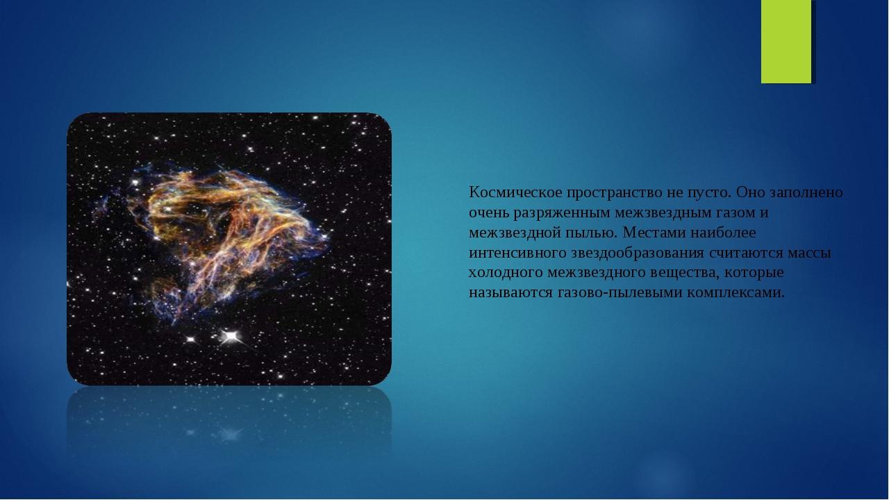 Космическое пространство не пусто. Оно заполнено очень разряженным межзвездны...
