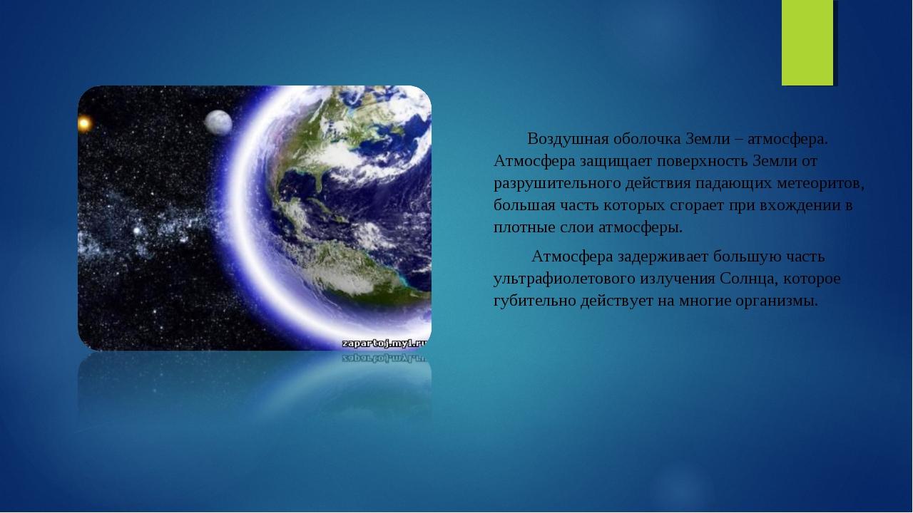 Воздушная оболочка Земли – атмосфера. Атмосфера защищает поверхность Земли от...