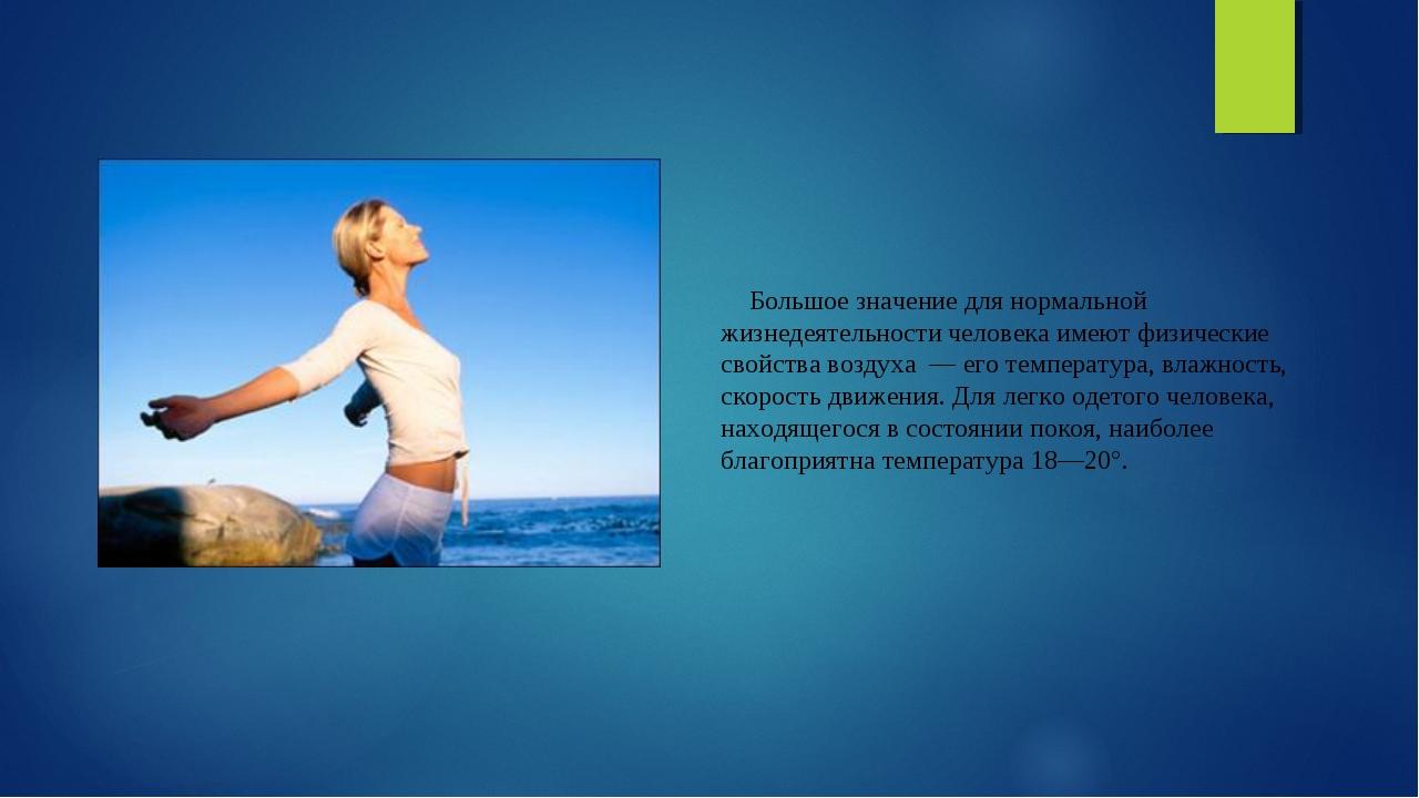 Большое значение для нормальной жизнедеятельности человека имеют физически...