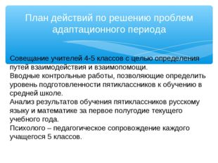 План действий по решению проблем адаптационного периода Совещание учителей 4-