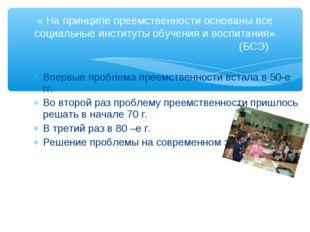« На принципе преемственности основаны все социальные институты обучения и во