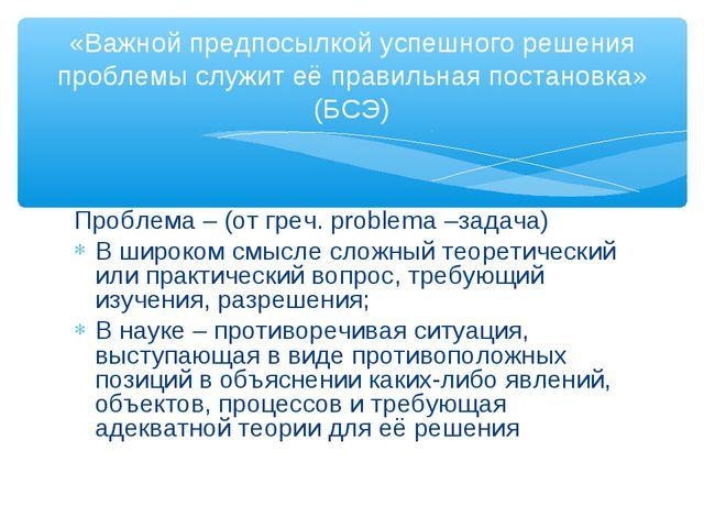 Проблема – (от греч. problema –задача) В широком смысле сложный теоретический...