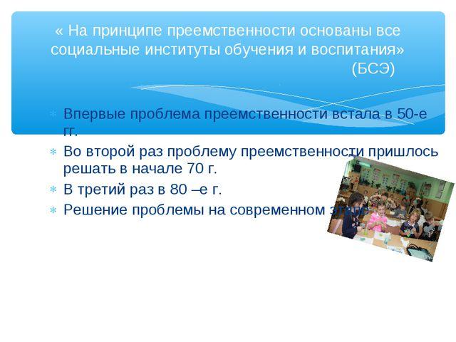 « На принципе преемственности основаны все социальные институты обучения и во...