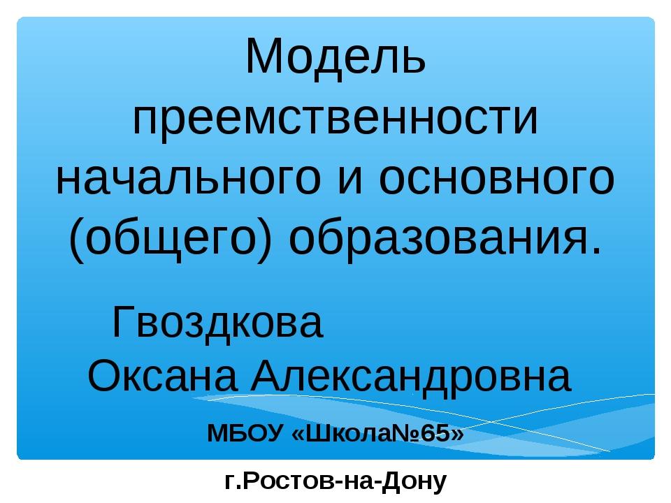 Модель преемственности начального и основного (общего) образования. Гвоздкова...
