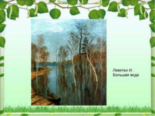 Левитан И. Большая вода