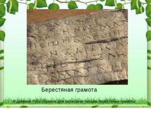 Берестяная грамота В древней Руси служили для написания письма берестяные гра