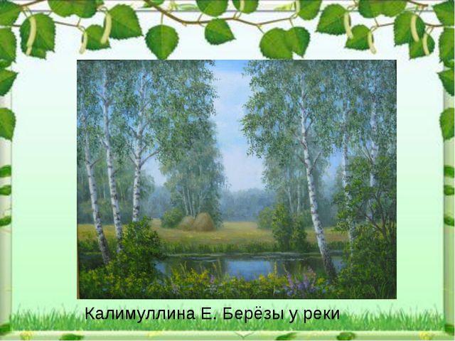 Калимуллина Е. Берёзы у реки