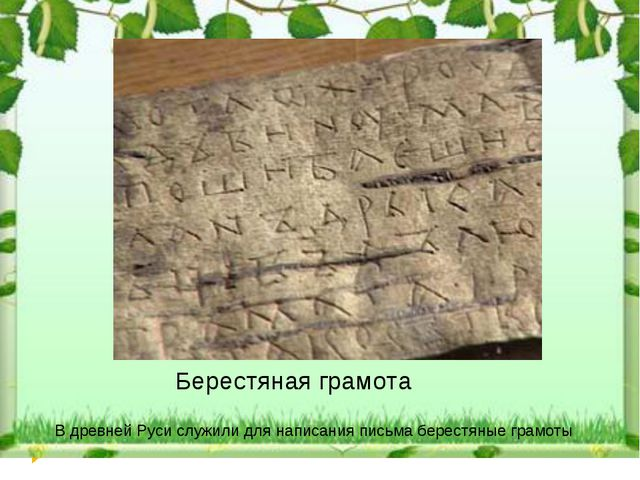 Берестяная грамота В древней Руси служили для написания письма берестяные гра...