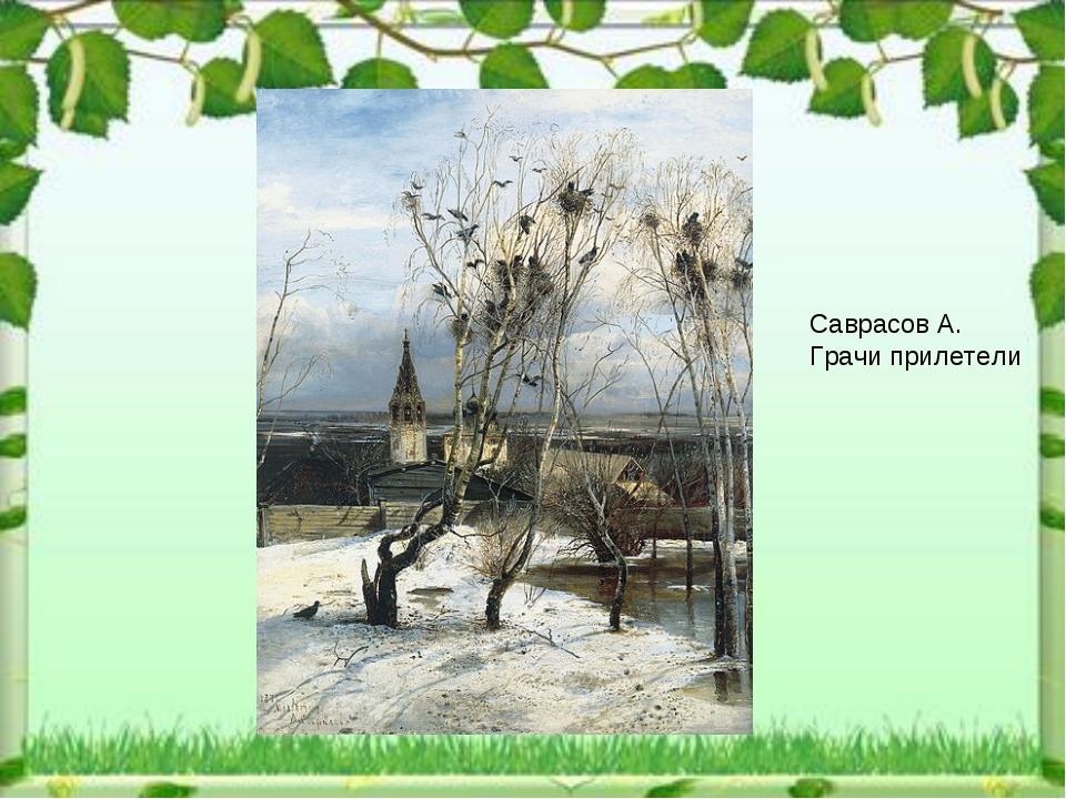 Саврасов А. Грачи прилетели