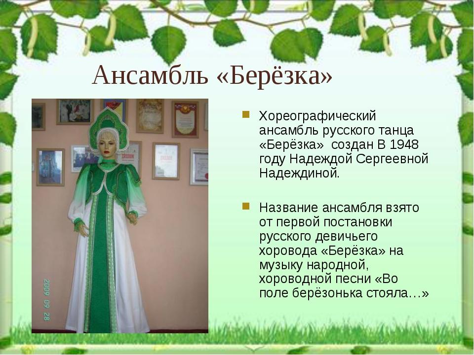 Хореографический ансамбль русского танца «Берёзка» создан В 1948 году Надеждо...