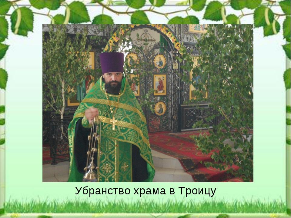 Убранство храма в Троицу