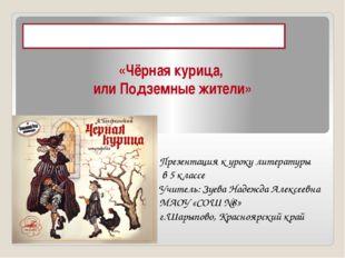 Презентация к уроку литературы в 5 классе Учитель: Зуева Надежда Алексеевна
