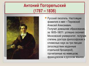 Антоний Погорельский (1787 – 1836) Русский писатель. Настоящие фамилия и имя