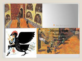 Как был принят Алёша в подземном царстве? Что он просит у короля в награду за