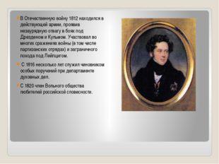 В Отечественную войну 1812 находился в действующей армии, проявив незаурядную