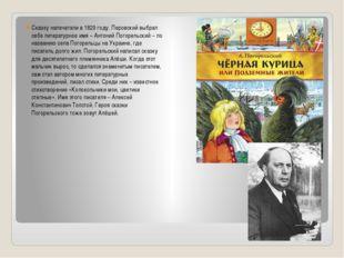 Сказку напечатали в 1829 году. Перовский выбрал себе литературное имя – Антон