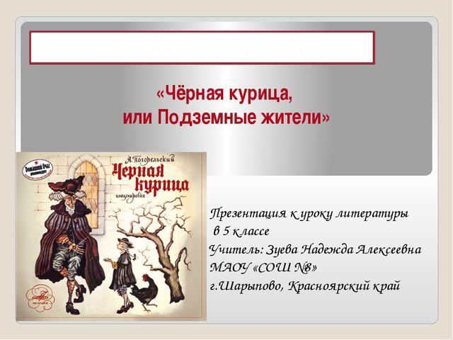 Презентация к уроку литературы в 5 классе Учитель: Зуева Надежда Алексеевна...
