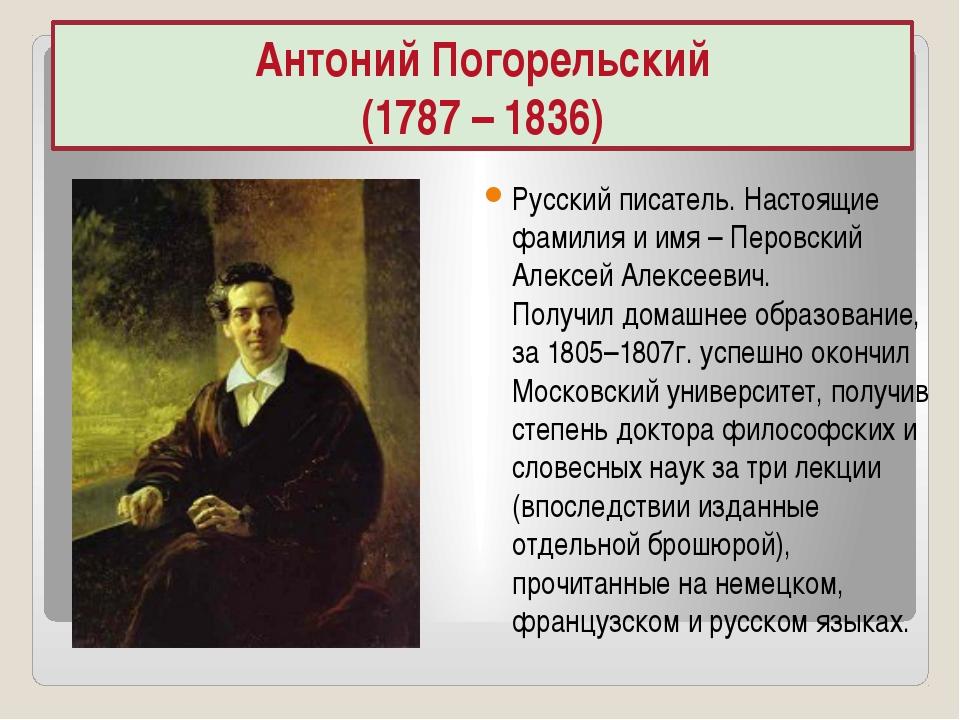 Антоний Погорельский (1787 – 1836) Русский писатель. Настоящие фамилия и имя...