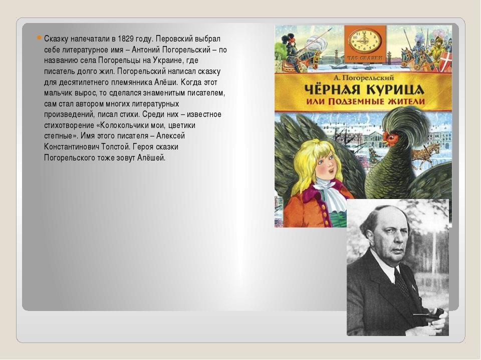 Сказку напечатали в 1829 году. Перовский выбрал себе литературное имя – Антон...