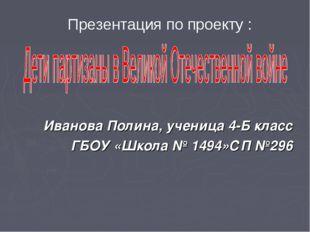 Иванова Полина, ученица 4-Б класс ГБОУ «Школа № 1494»СП №296 Презентация по