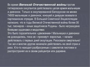 Во времяВеликой Отечественной войныпротив гитлеровских оккупантов действова