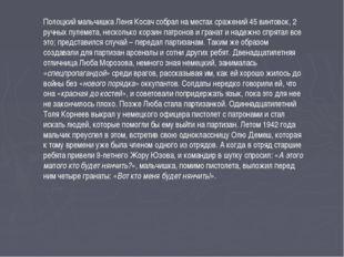 Полоцкий мальчишка Леня Косач собрал на местах сражений 45 винтовок, 2 ручных