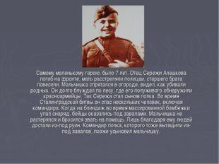 Самому маленькому герою, было 7 лет. Отец Сережи Алешкова погиб на фронте, ма