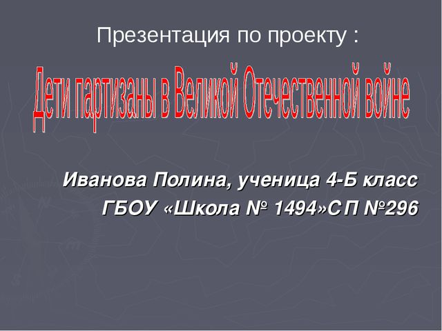 Иванова Полина, ученица 4-Б класс ГБОУ «Школа № 1494»СП №296 Презентация по...