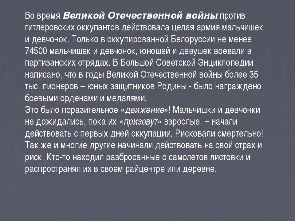 Во времяВеликой Отечественной войныпротив гитлеровских оккупантов действова...