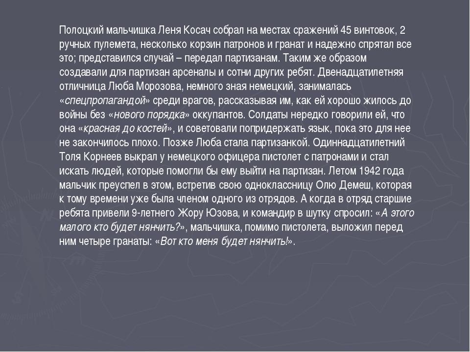 Полоцкий мальчишка Леня Косач собрал на местах сражений 45 винтовок, 2 ручных...