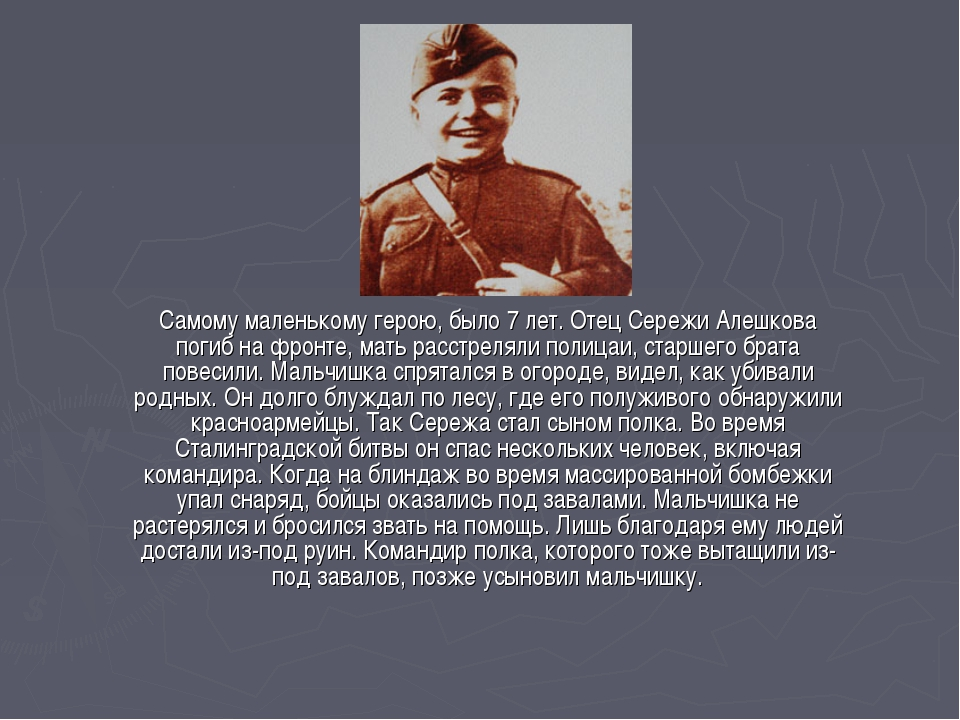 Самому маленькому герою, было 7 лет. Отец Сережи Алешкова погиб на фронте, ма...