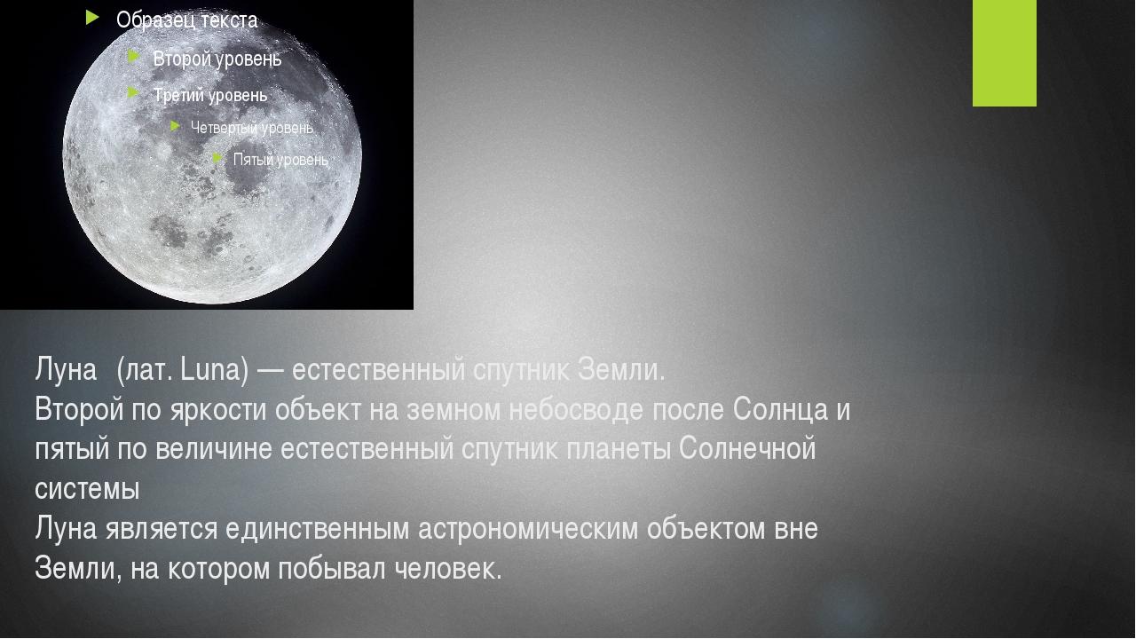 Луна́ (лат. Luna) — естественный спутник Земли. Второй по яркости объект на з...