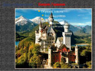 Замок Нойшванштайн. Бавария, Германия