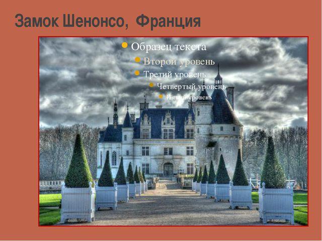 Замок Шенонсо, Франция