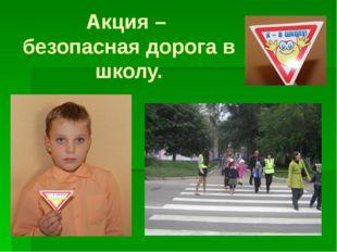 Акция – безопасная дорога в школу.