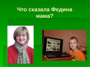Что сказала Федина мама?