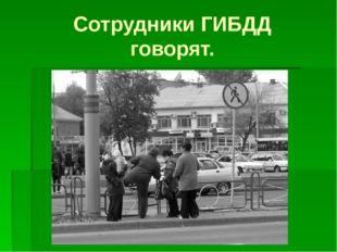 Сотрудники ГИБДД говорят.
