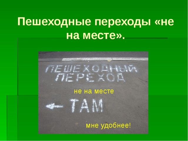 Пешеходные переходы «не на месте». не на месте мне удобнее!